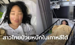 แม่ร่ำไห้ วอนช่วยลูกสาวป่วยในเกาหลีใต้ เหตุแพทย์ไม่อนุญาตให้กลับไทย หลังไตไม่ทำงาน