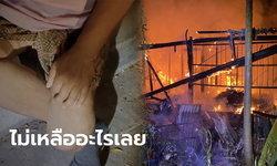 ไฟไหม้ชุมชนบ้านสวนน้ำ วอดนับ 10 หลัง ผู้พิการคลานหนีตาย เหลือเสื้อผ้าติดตัวชุดเดียว