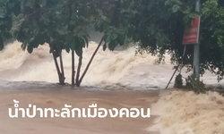 นครศรีธรรมราชวิกฤต! น้ำป่าเทือกเขาหลวงถล่มหลายตำบล คีรีวงน้ำท่วมสูง ฝนยังตกหนัก