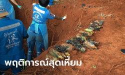 """พบแล้ว ศพ """"สุชาติ"""" ถูกยิงฝังดิน ห่างจากจุดที่พบรถ 2 กม. เร่งล่าตัวแก๊ง """"บังฟิต"""""""