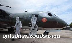ทบ. ชี้แจงใช้เครื่องบิน C295 พาผู้ป่วยโควิดกลับภูมิลำเนา ไม่ใช่ลดกระแสโจมตีทหาร