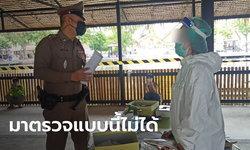 ตำรวจบุกจับ ตัวแทนคลินิก ตั้งโต๊ะตรวจโควิดกลางตลาดนัดย่านบางพลี โดยไม่ได้รับอนุญาต