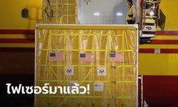 วัคซีนไฟเซอร์ 1.5 ล้านโดส ถึงไทยแล้ว สถานทูตสหรัฐฯ เตรียมแถลงข่าวออนไลน์เช้านี้