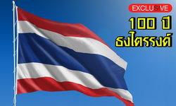 100 ปี ธงไตรรงค์ ประวัติศาสตร์ธงชาติไทย ความภาคภูมิใจของคนไทย