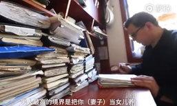 พ่อบ้านตัวอย่าง ชายจีนเขียนไดอารี่ 30 ปี 60 เล่ม เก็บเรื่องราวภรรยา