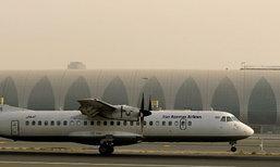 เครื่องบินอิหร่านตก ผู้โดยสาร-ลูกเรือ 66 ชีวิต ดับยกลำ