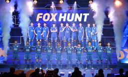 เปิดตัวเยาวชน 10 นักเตะในโครงการ Fox Hunt รุ่นที่ 3 สู่สโมสรเลสเตอร์ ซิตี้
