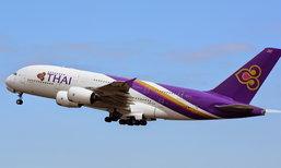 การบินไทยแจงเหตุ TG676 บินกลับฉุกเฉิน เพราะเครื่องยนต์ผิดปกติ
