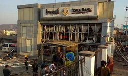 ระเบิดธนาคารในเมียนมา พนักงานสาวดับ 2 บาดเจ็บอีก 22