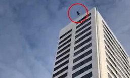 เย้ยฟ้าท้านรก ชายโดดร่มตึก 24 ชั้น ร่มไม่กางดิ่งกระแทกพื้น...แต่รอด