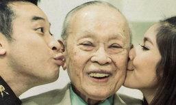 ชาย มิค สุดอาลัย คุณตาหลับชั่วนิรันดร์บนสวรรค์ สิริอายุ 96 ปี