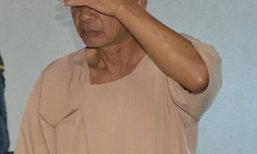 """ศาลสั่งคุก """"วัฒนา"""" มือบึ้ม รพ.พระมงกุฎอีก 3 สำนวน 78 ปี 30 เดือน"""