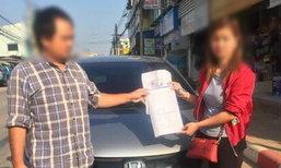 คดีพลิก พ่อแม่ลูกถูกอุ้มบังคับเซ็นจำนำเก๋ง ที่แท้เพ่ิ่งโกงเต็นท์รถมา