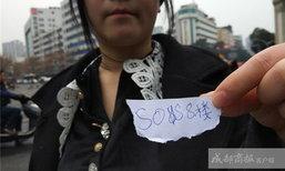 สาวจีนข้ามถนนเจอกระดาษขอความช่วยเหลือ ปลิวลงมาจากตึก ตร.ตามเช็ควุ่น