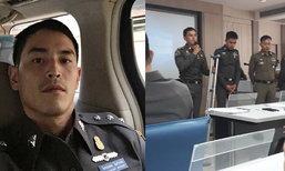 สงกรานต์ แต่งเต็มยศชุดนายตำรวจ เผยไปโรงเรียนเข้าฝึกอบรมหลักสูตร