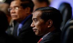 อินโดนีเซียประกาศใช้กฎหมายห้ามวิจารณ์นักการเมือง