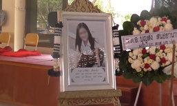 ญาติน้องอิงค์ สาวนิสิตปี 3 ติดใจหมอช่วยชีวิตช้า รอคิวรักษาถึงตาย
