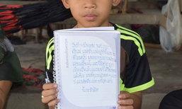 ลูกชาย 8 ขวบ เขียนจดหมายถึงแม่ หลังติดคุกไม่รู้ชะตาอยู่ยะลา