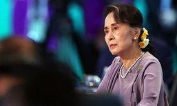 อองซาน ซูจี ถูกฟ้องข้อหาก่ออาชญากรรมต่อมนุษยชาติ