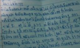นักเรียนม.1 ผูกคอตาย ทิ้งจดหมายตัดพ้อเกรดไม่ดี ครูตีจนไม้หัก