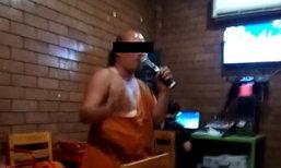 """เสื่อมหนัก! วิจารณ์ยับ """"ชายแต่งกายคล้ายพระ"""" ร่วมวงนักดื่ม แถมโชว์จับไมค์ร้องเพลง"""