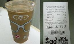 เซเว่นฯ เคลียร์ดราม่า กาแฟเย็นไม่ใส่น้ำแข็ง คิดราคา 2 แก้ว