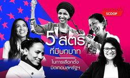 ประวัติศาสตร์หน้าใหม่ กับ 5 สตรีที่มีบทบาทในการเลือกตั้งมิดเทอมสหรัฐฯ