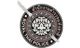 เปิดสอบรับราชการตำรวจดุริยางค์