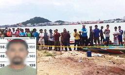 ศพชายถูกอุ้มฆ่าฝังเกาะ หลังหายตัวไป 17 วัน