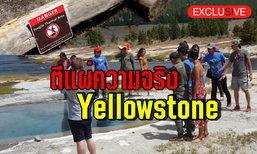 ตีแผ่ความจริง! Yellowstone From Thailand