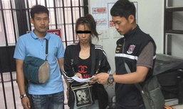 แม่โดนรวบคาโรงพัก ! เหตุโร่เยี่ยมลูกชายถูกจับคดียาบ้า แต่ลืมว่าตัวเองก็มีหมายจับ