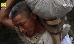 สู้ชีวิต! ลูกหาบชาวจีนแบกของ 100 กก. ด้วยแขนข้างเดียว