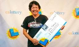 หนุ่มไทยถูกล็อตเตอรี่สหรัฐ ยิ้มคว้าเงินรางวัลถึง 165 ล้านบาท