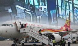 หนุ่มจีนโทรขู่มีระเบิด หลังพลาดขึ้นเครื่องบินไม่ทันไป 7 นาที