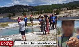 เปิดใจ หนุ่มไทยในคลิปเยลโลว์สโตน เชื่อถูกเหยียดสีผิว