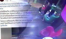 ตร.ชี้แจง! การปฏิบัติหน้าที่กรณีสาวไทยถูกหญิงต่างชาติกระชากผม-เตะหัว