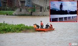 พบแล้ว หนุ่มดิ่งสะพานชู 2 นิ้วก่อนจมหาย ศพลอยอืดข้ามจังหวัด