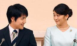 เจ้าหญิงมาโกะ เตรียมสละฐานันดรศักดิ์ เสกสมรสสามัญชน