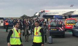 ระทึกใจ ปารีสสั่งเที่ยวบินอังกฤษห้ามเทคออฟ อพยพผู้โดยสารวุ่น