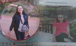 ยังไร้ร่องรอย! ครูสาวระนองหายตัวปริศนากว่า 10 วัน ตร.เตรียมส่งภาพตามหาทั่วประเทศ