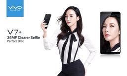 วีโว่ (ประเทศไทย) เตรียมสร้างปรากฏการณ์ใหม่สนั่นวงการสมาร์ทโฟน