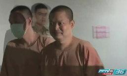 """""""เณรคำ"""" ขึ้นศาลครั้งแรกคดีพรากผู้เยาว์ หลังส่งตัวข้ามแดน"""