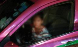 เวทนา! เด็กสาววิ่งหนีตัวสั่นอ้างถูกหลอกมาขาย เจอแท็กซี่ใจดีช่วย