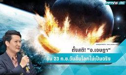 """ตั้งสติ! อ.เจษฎา ยัน 23 กันยายน """"วันสิ้นโลก"""" ไม่เป็นจริง"""