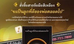 """ขอเชิญชวนคนไทยใส่สายข้อมือสีเหลือง  """"จะเป็นลูกที่ดีของพ่อตลอดไป I Love My Father"""""""