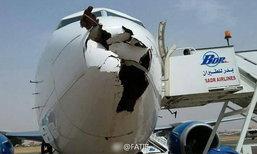 ระทึก! เครื่องบินซูดานชนนกกลางอากาศ จมูกพังเป็นรูเบ้อเริ่ม