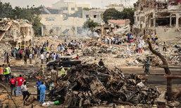 ชาวโซมาเลียประท้วง เหตุระเบิดกลางเมืองครั้งรุนแรง ยอดตายพุ่ง 230 ราย