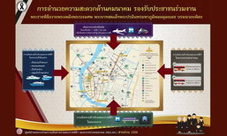 ก.คมนาคมเปิด Infographic การเดินทางทุกช่องทางช่วงพระราชพิธีฯ ให้ประชาชนเข้าใจง่าย