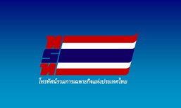 การถ่ายทอดสดพระราชพิธีถวายพระเพลิงพระบรมศพฯ  25-29 ตุลาคม 2560
