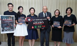 สภากาชาดไทย รับมอบหนัง ABABO